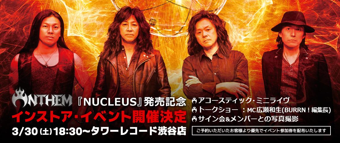 『NUCLEUS』発売記念インストア・イベント