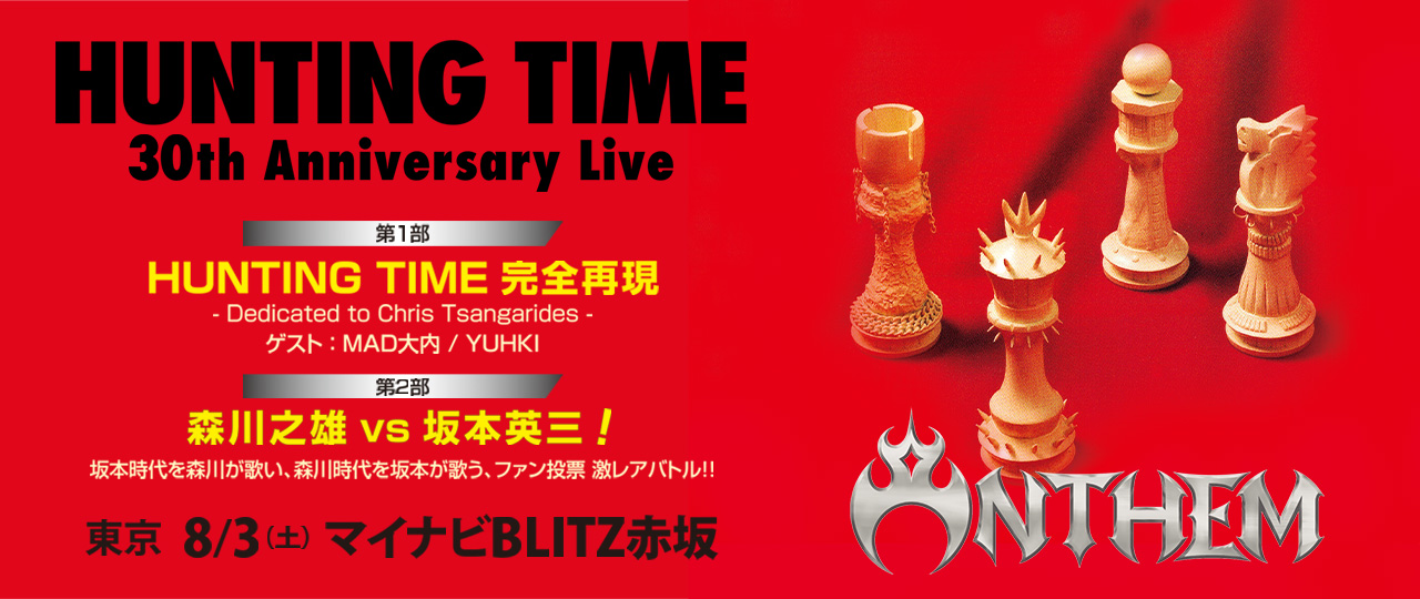HUNTING TIME 30th Anniversary Live