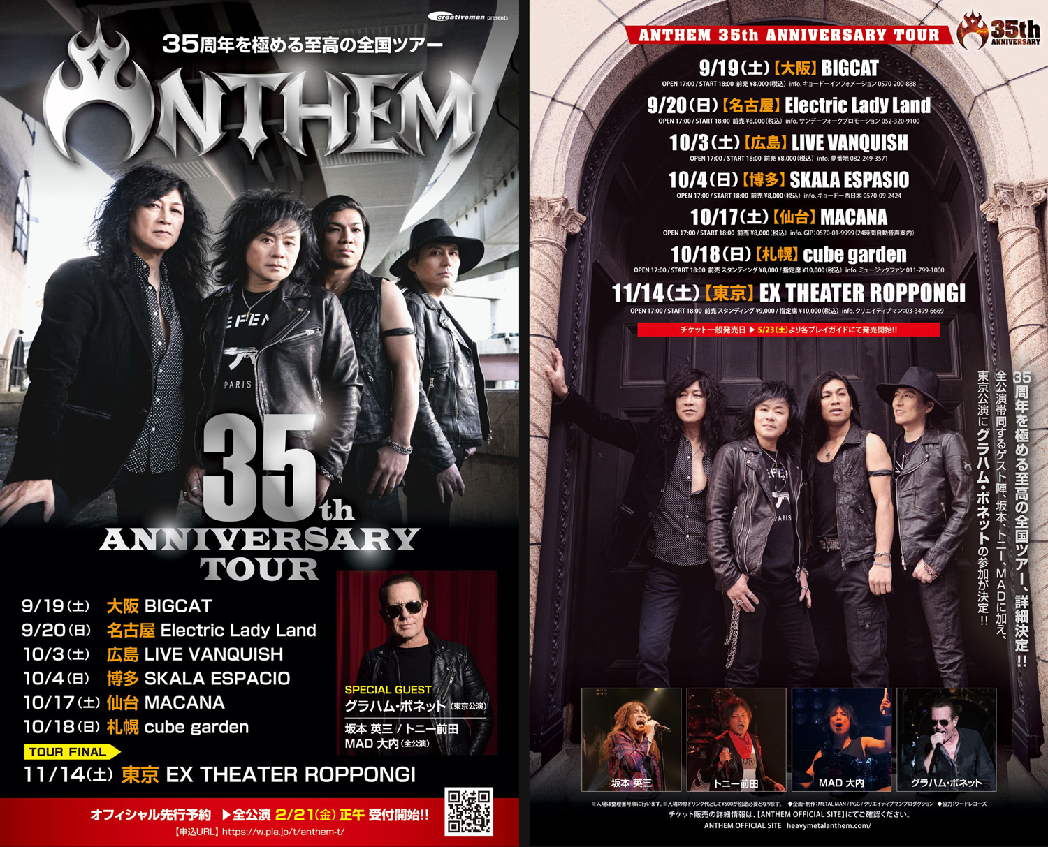 ANTHEM 35th ANNIVERSARY TOUR [福岡]