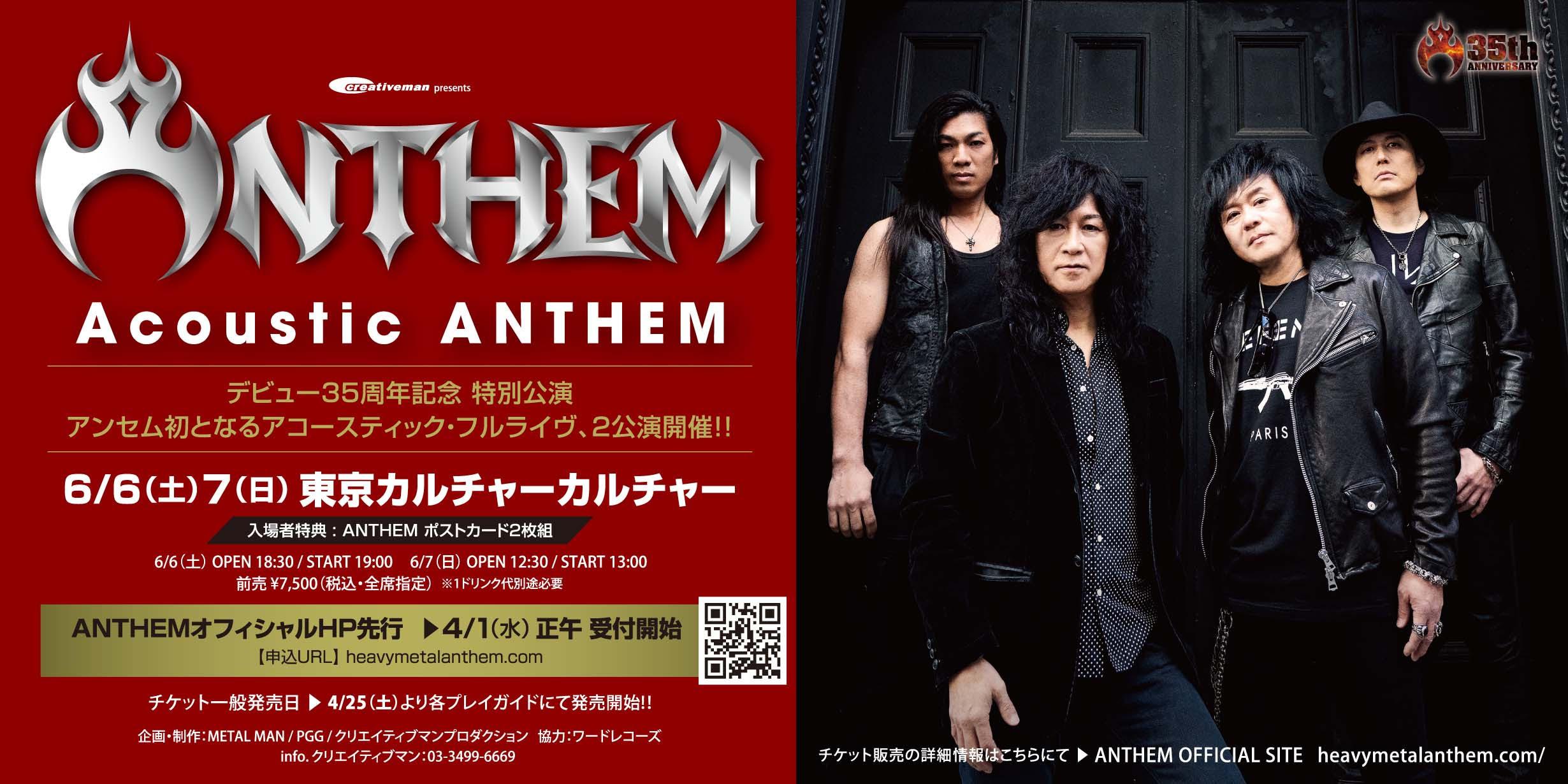 【開催中止】~ANTHEM 35th Anniversary~ Acoustic ANTHEM