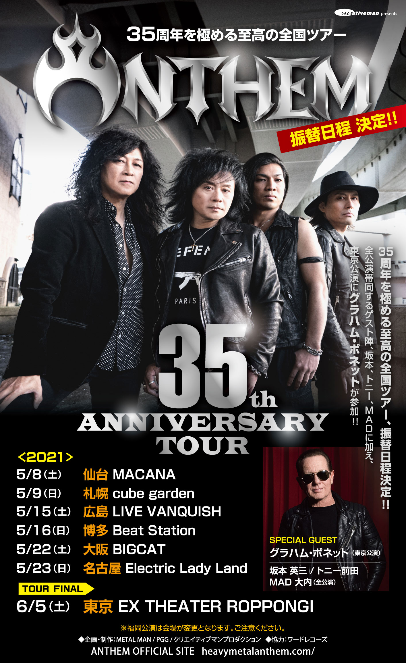 【公演延期】ANTHEM 35th ANNIVERSARY TOUR [広島]