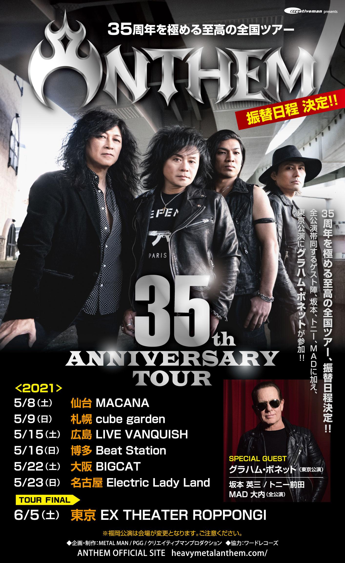 【公演延期】ANTHEM 35th ANNIVERSARY TOUR -TOUR FINAL-  [東京]