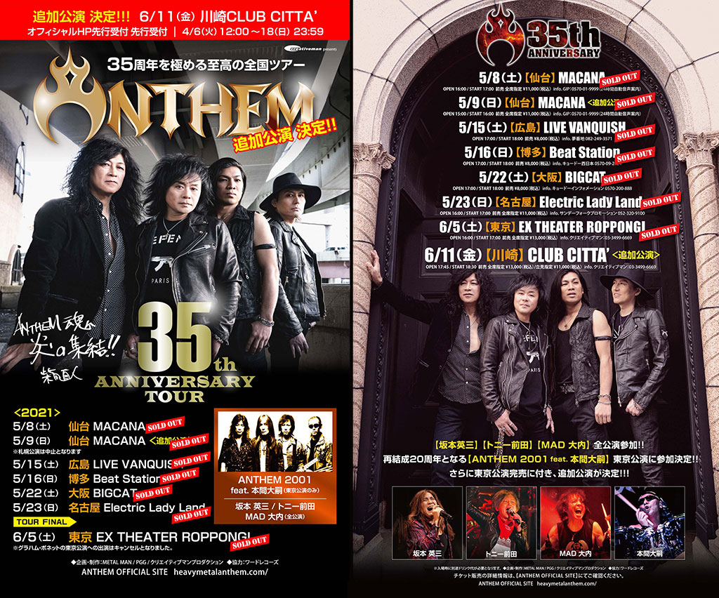 【追加公演】ANTHEM 35th ANNIVERSARY TOUR  [川崎]