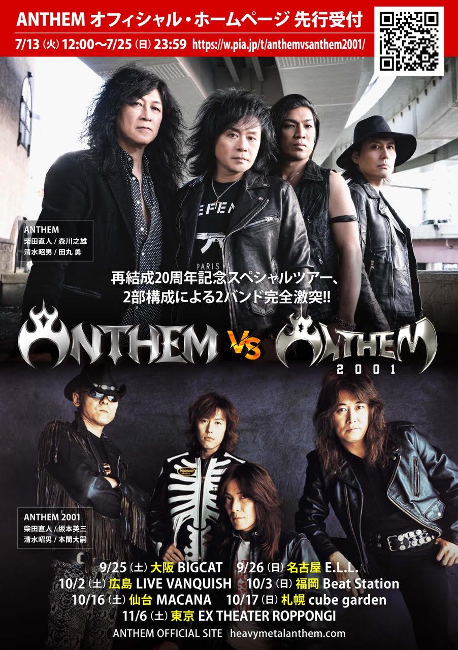 ANTHEM vs ANTHEM 2001 [福岡]